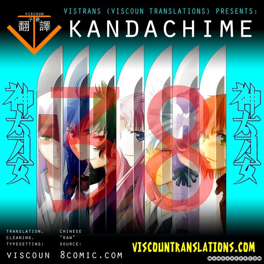 Kandachime 38 Page 1
