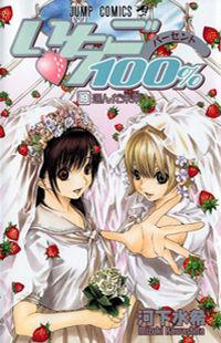 Ichigo 100%