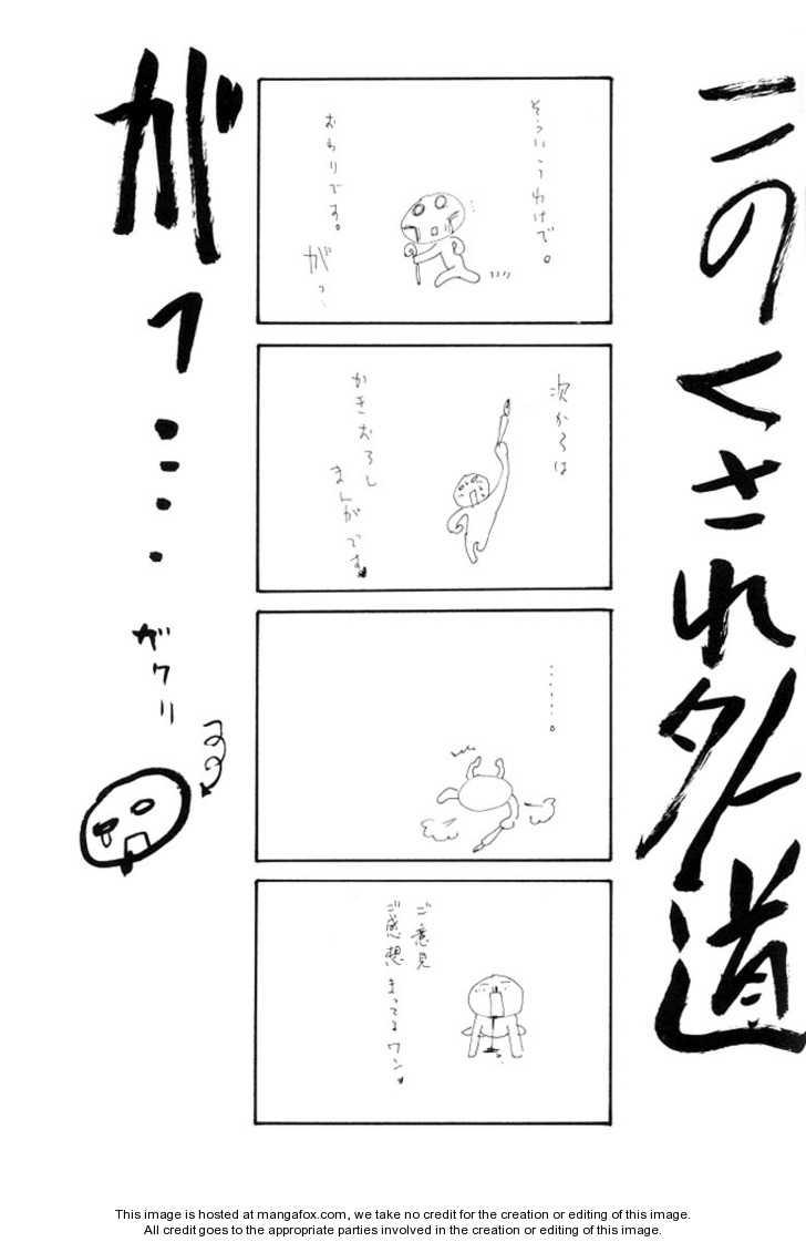 Mori no Koe 5 Page 3