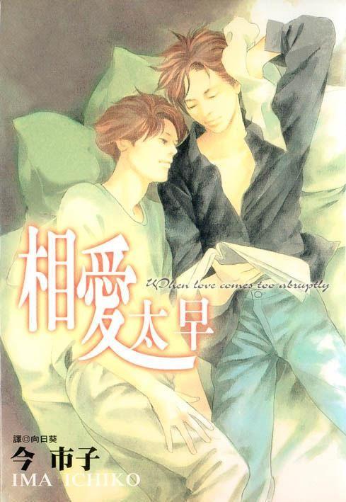 Itoko Doushi 1 Page 1