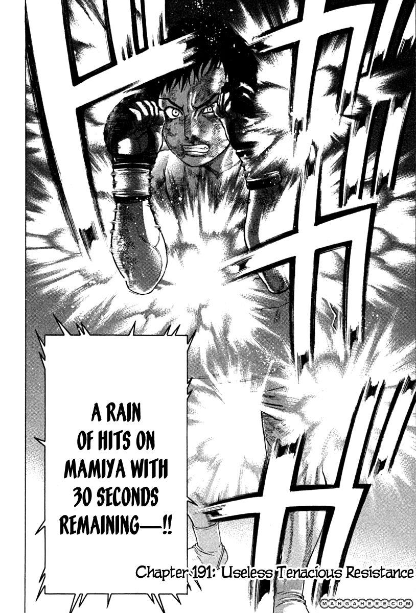 Karate Shoukoushi Kohinata Minoru 191 Page 2