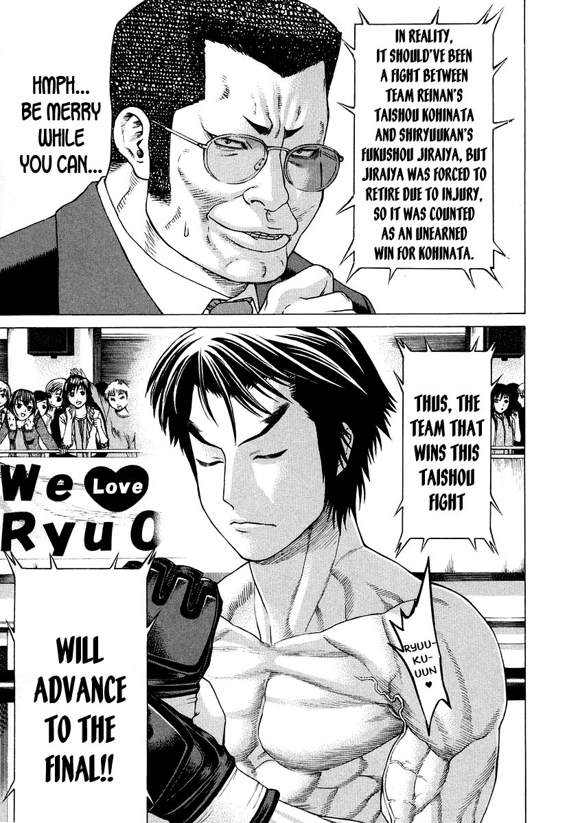 Karate Shoukoushi Kohinata Minoru 208 Page 4