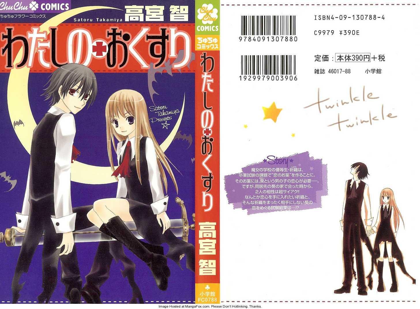 Watashi no + Okusuri 1 Page 2