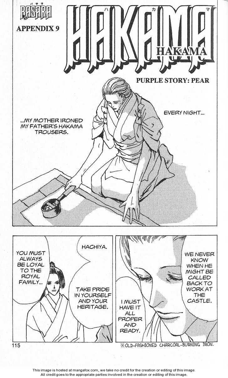 Basara 9 Page 1