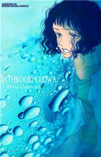 Bathroom Guuwa Story