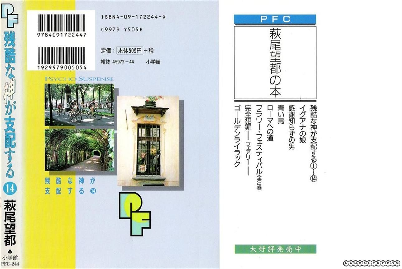 Zankoku na Kami ga Shihai Suru 71.1 Page 2