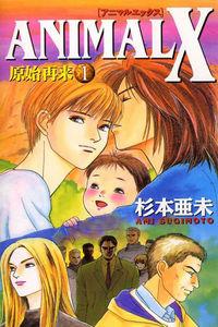 Animal X: Genshi Sairai