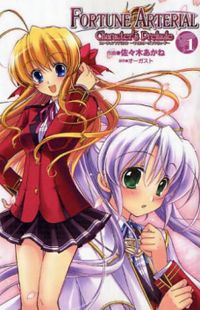 Fortune Arterial - Character's Prelude