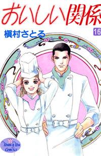Oishii Kankei