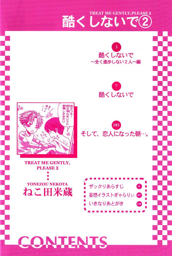 Hidoku Shinaide 7 Page 2