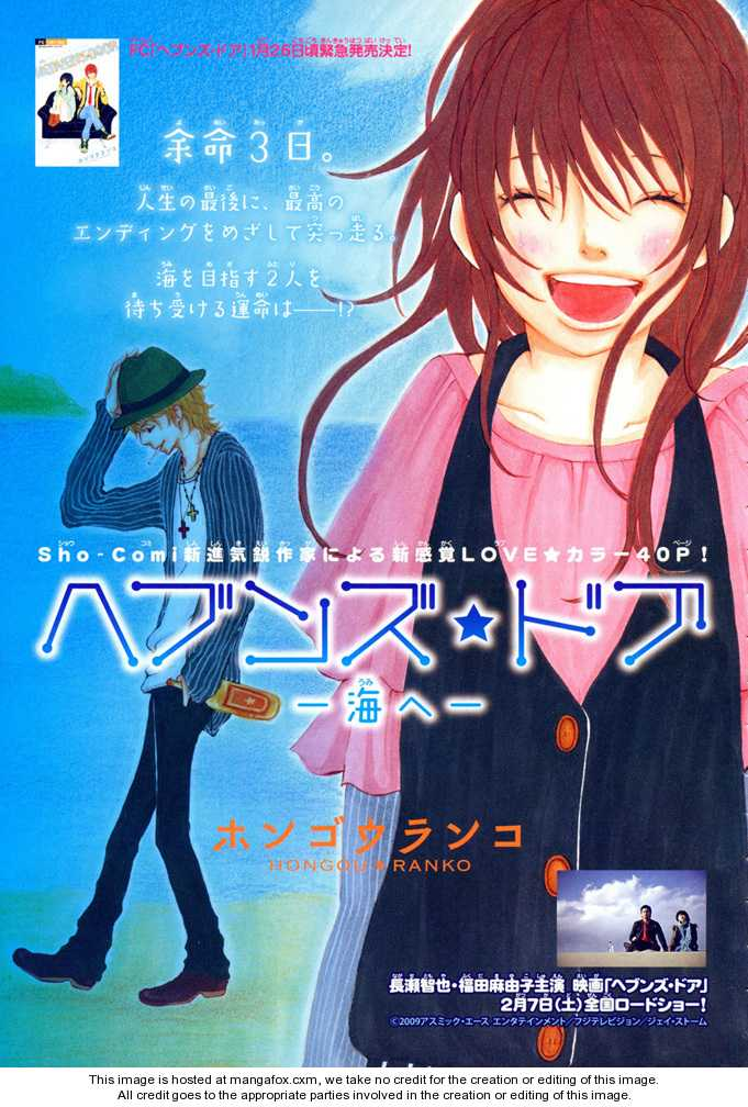 Heaven's Door (HONGOU Ranko) 4 Page 2