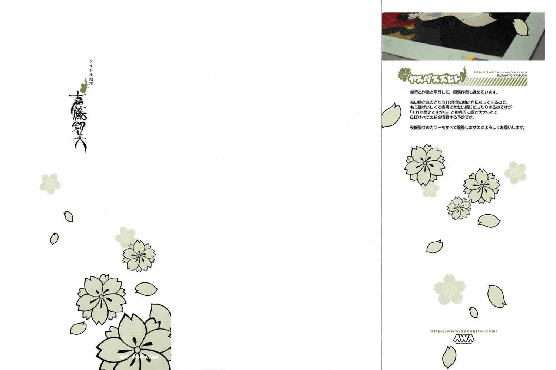 Yozakura Quartet 51 Page 2