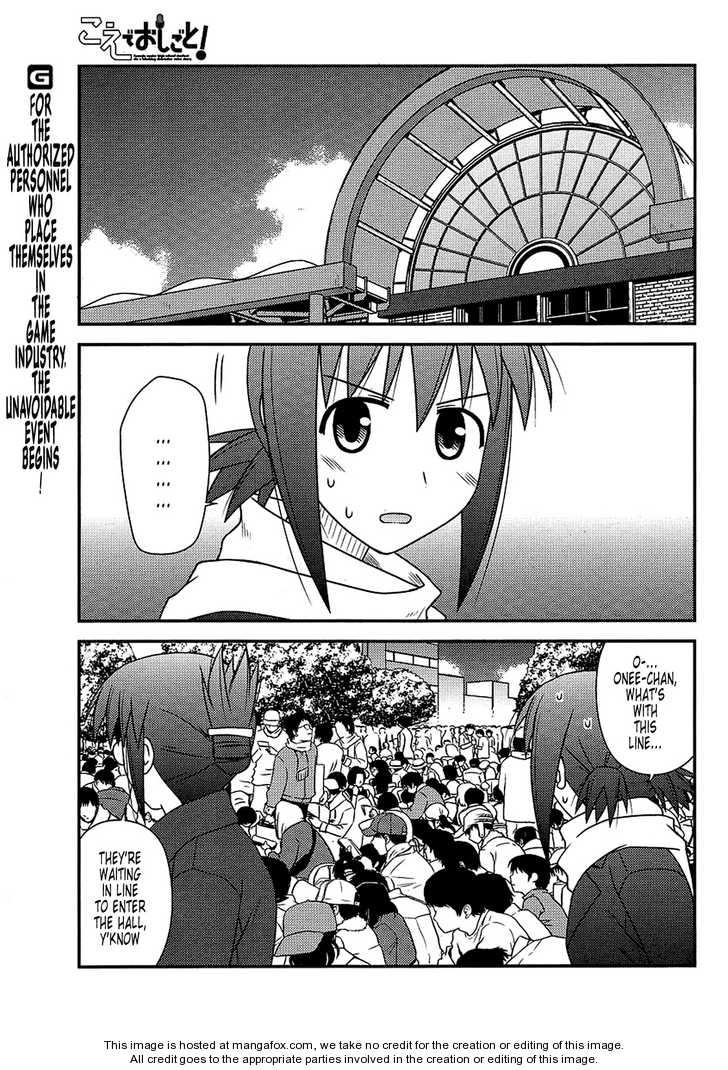 Koe de Oshigoto! 17 Page 1