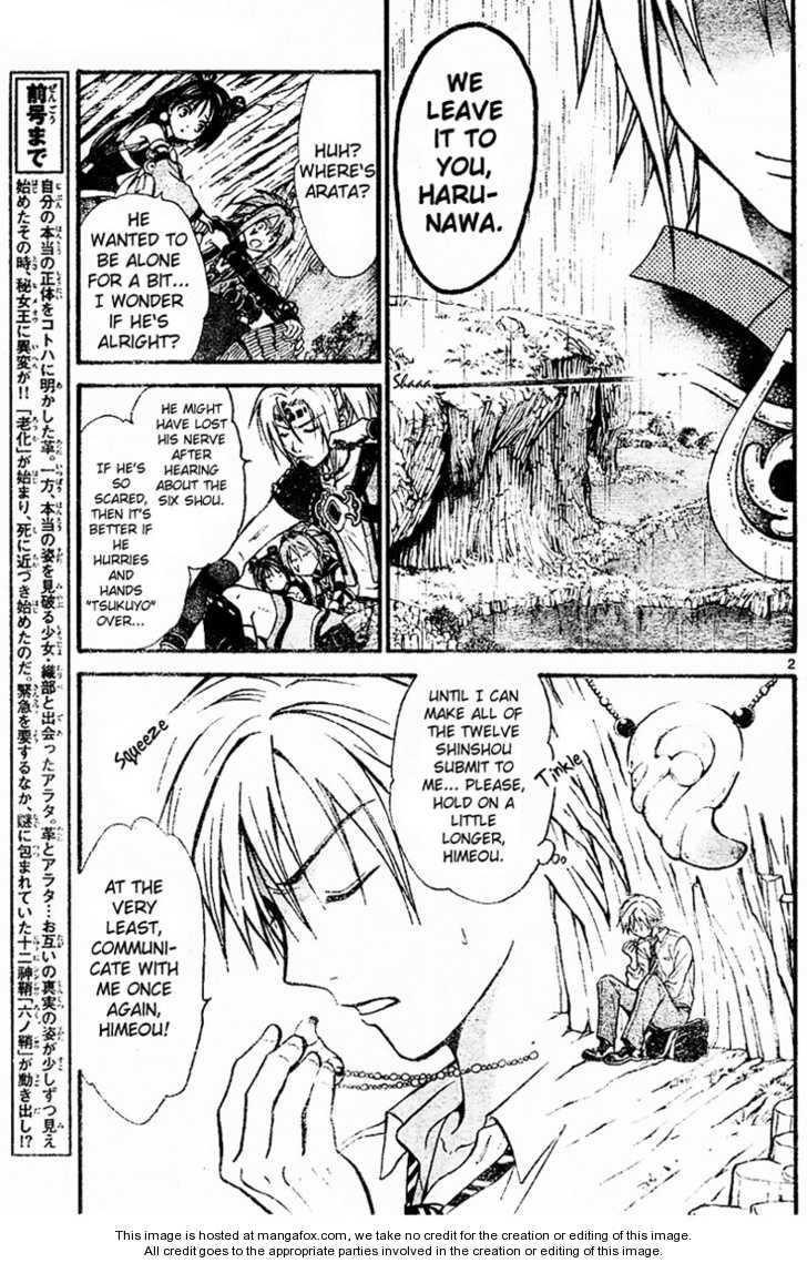 Arata Kangatari 44 Page 2