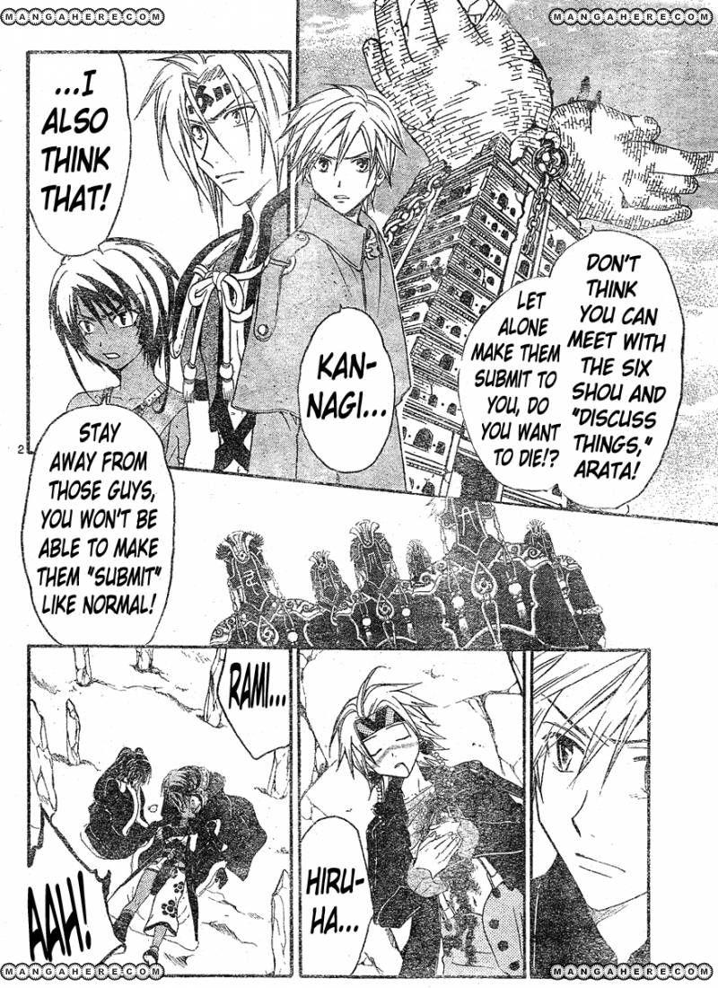 Arata Kangatari 137 Page 2