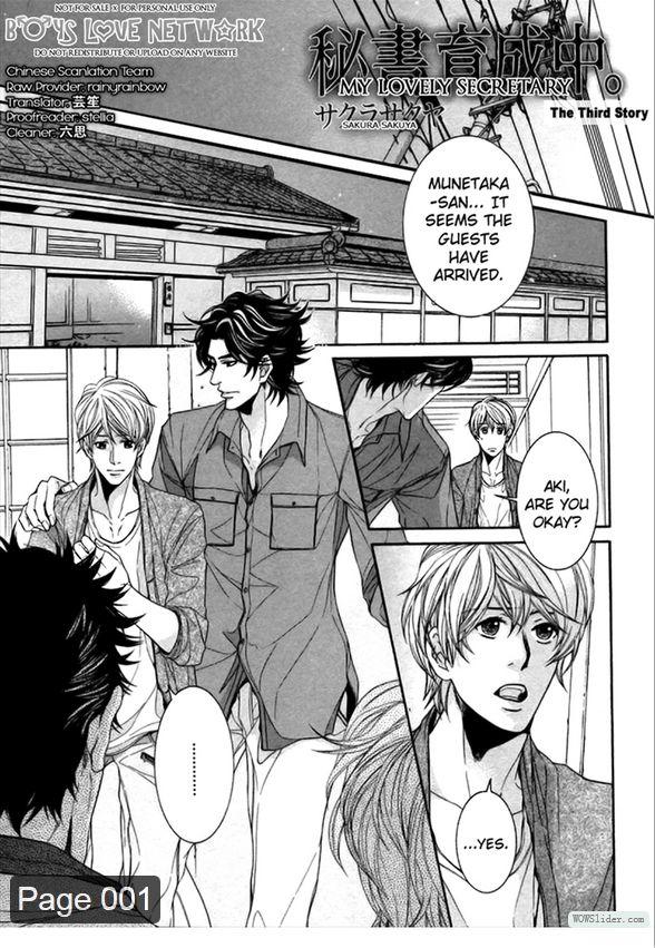 Hisho Ikuseichuu 3 Page 1