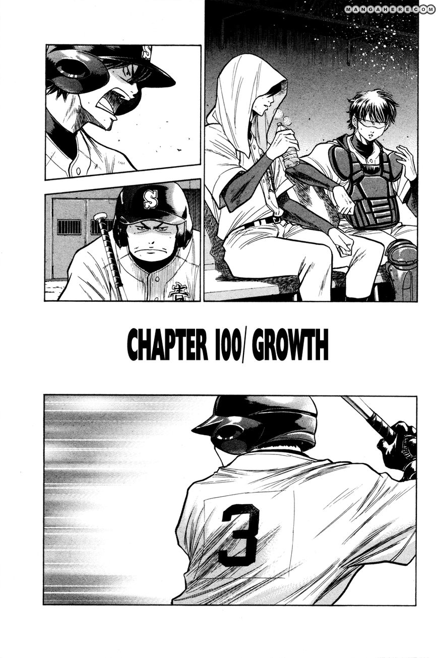 Diamond no Ace 100 Page 1
