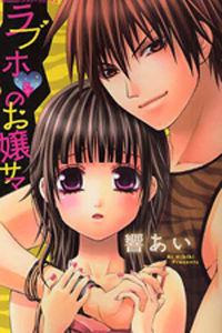 Love Ho no Ojousama