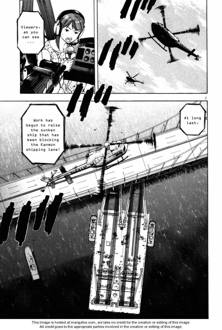 Waga Na wa Umishi 23 Page 2