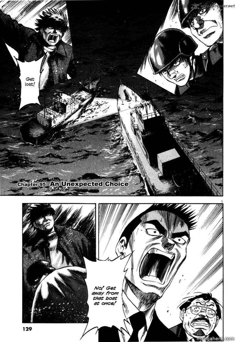 Waga Na wa Umishi 95 Page 1