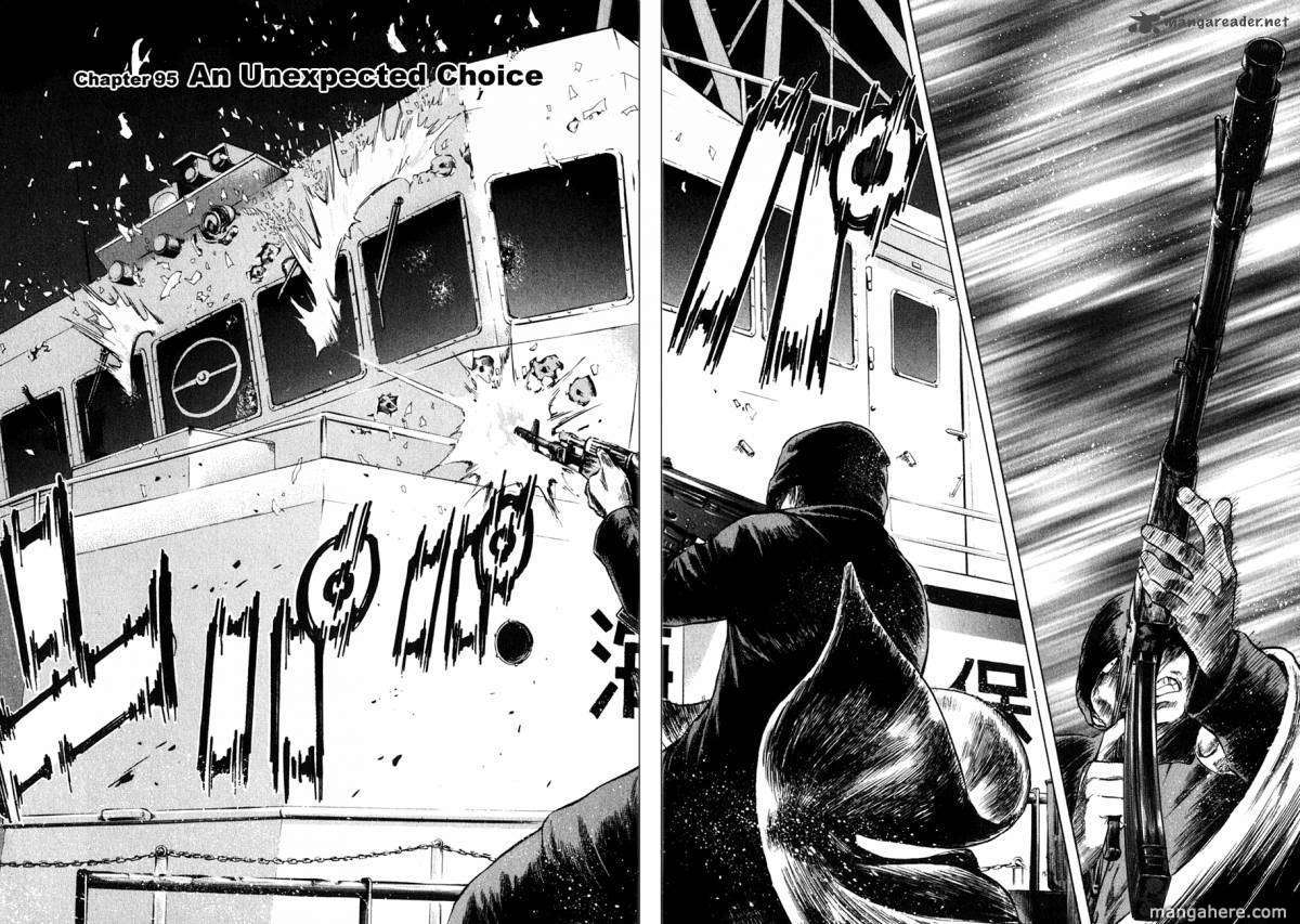 Waga Na wa Umishi 95 Page 2
