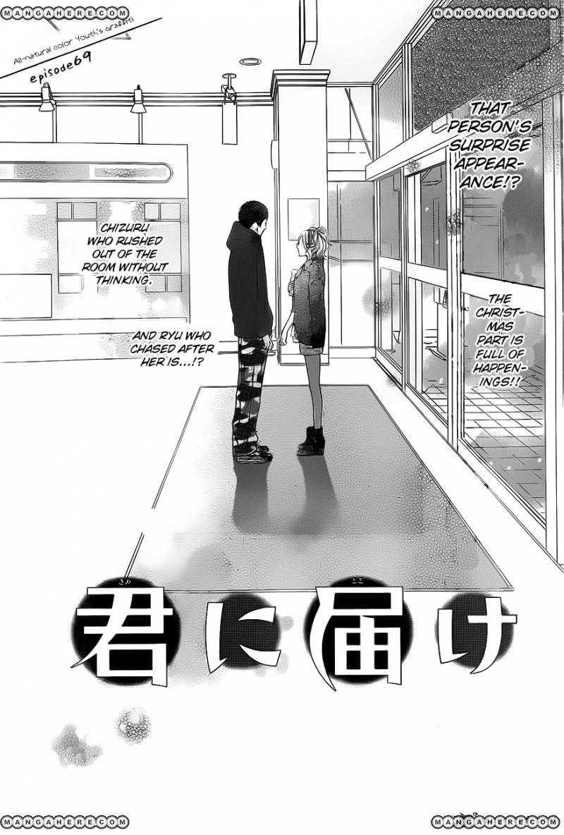 Kimi ni Todoke 69 Page 2
