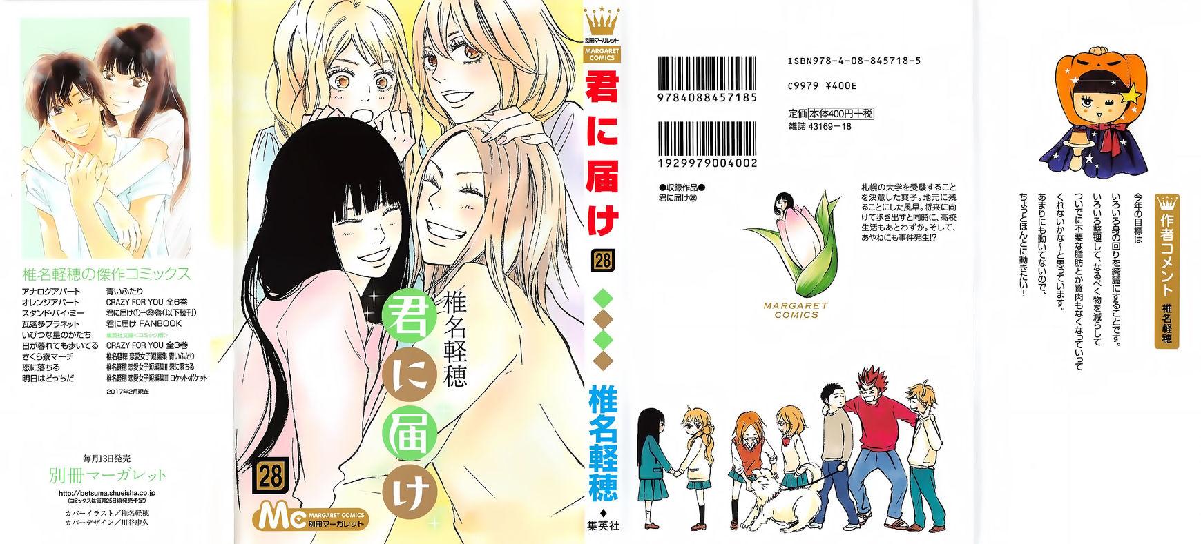 Kimi ni Todoke 112 Page 3