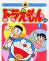 Doraemon Plus