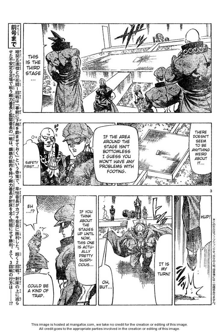 Kongou Banchou 32 Page 3