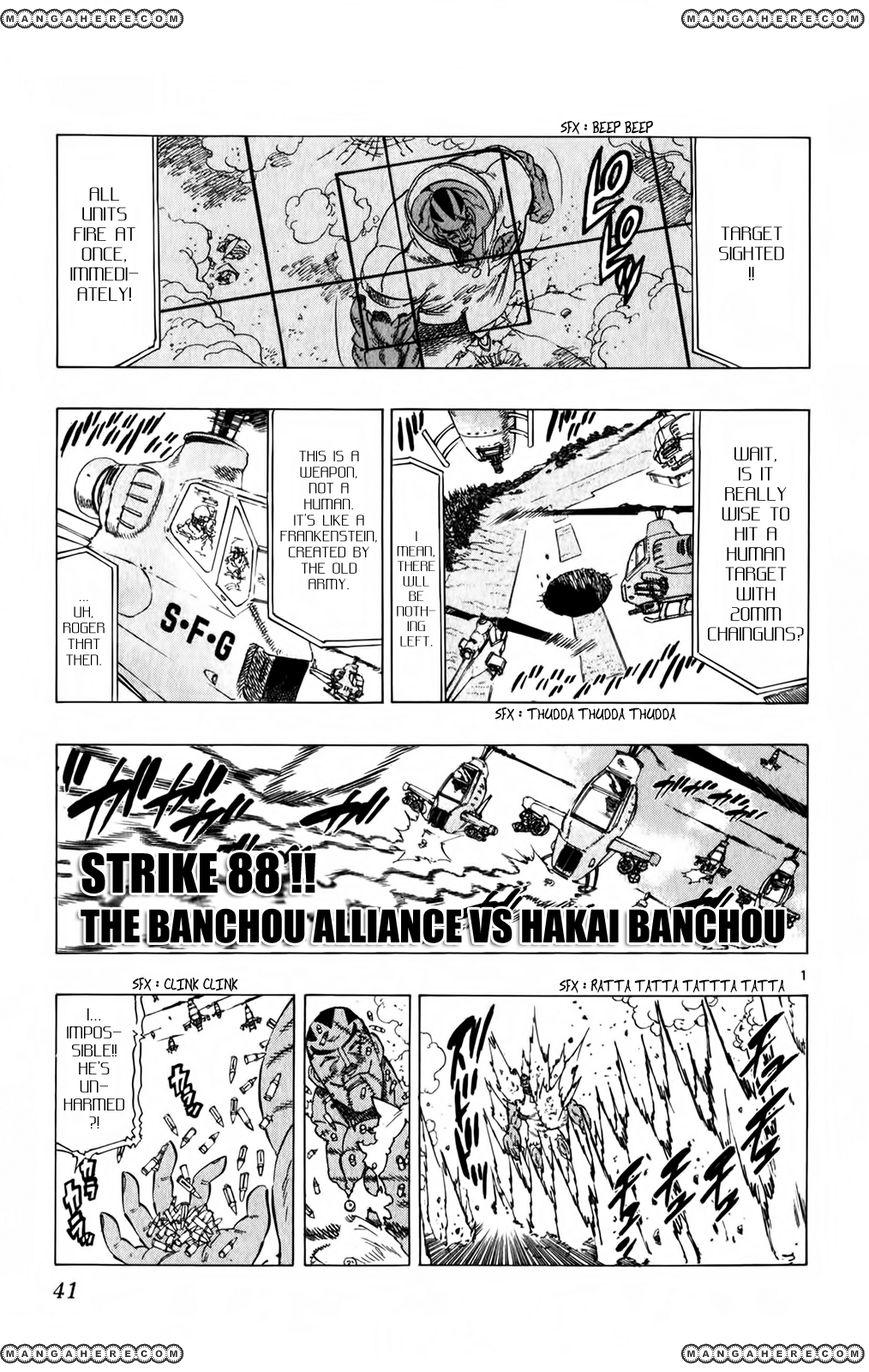 Kongou Banchou 88 Page 1