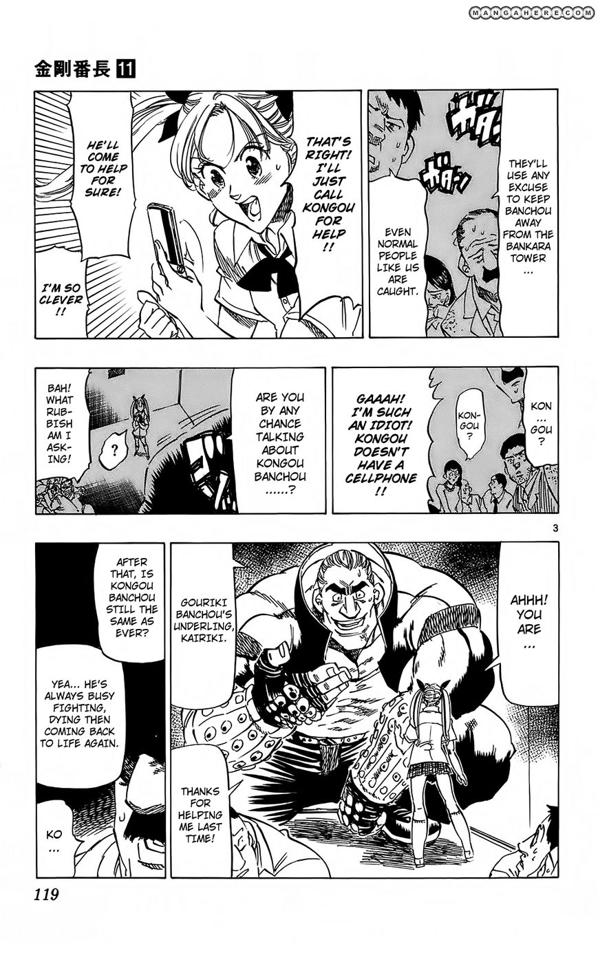Kongou Banchou 102 Page 3