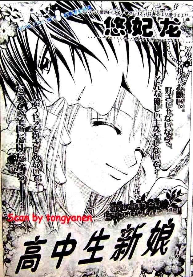 Hanayomesama Wa 16-Sai 4 Page 2