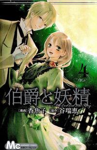 Hakushaku to Yousei