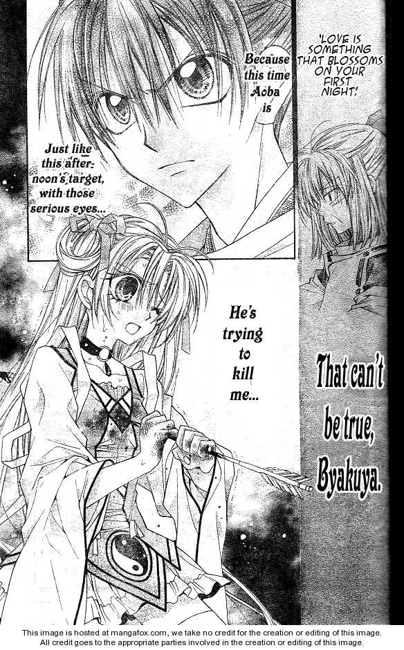 Sakurahime Kaden 3 Page 2