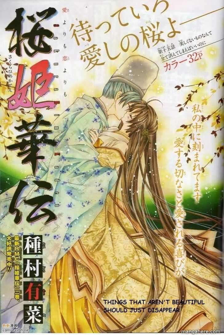 Sakurahime Kaden 15 Page 1