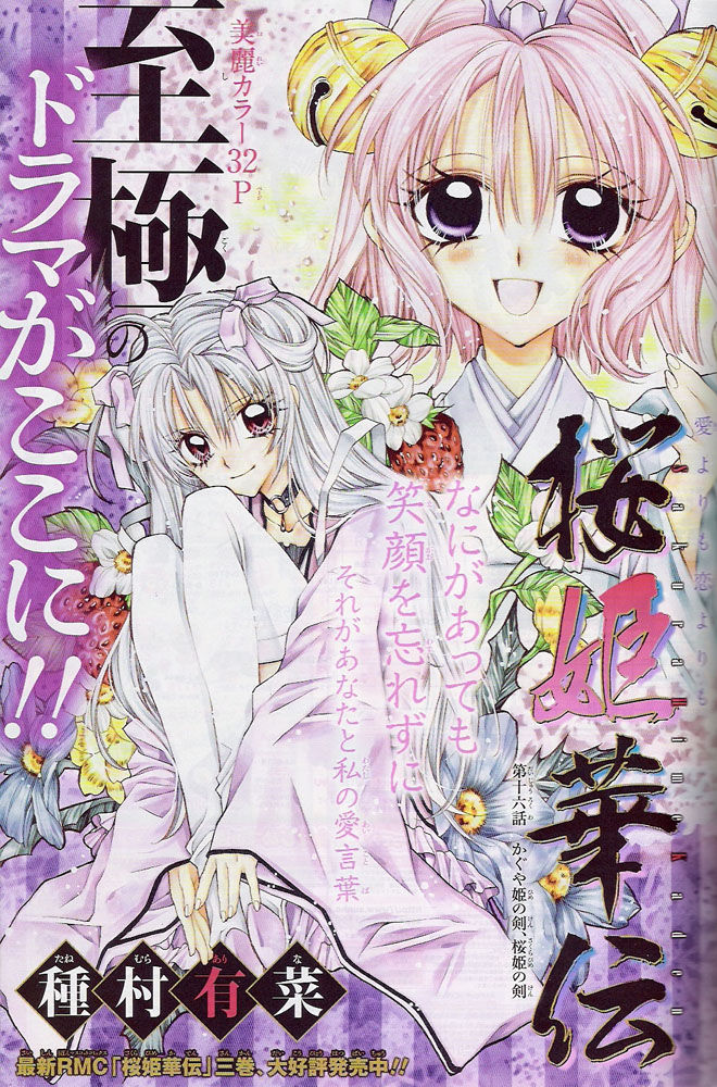 Sakurahime Kaden 16 Page 1