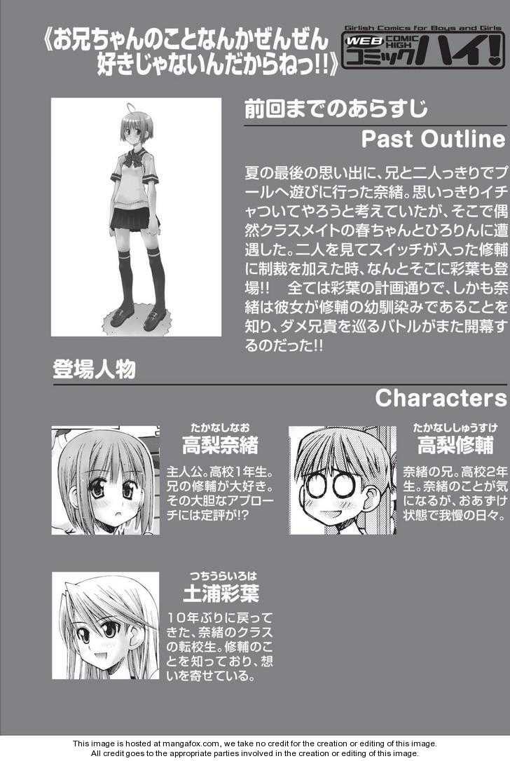 Oniichan no Koto Nanka Zenzen Suki ja Nai n da kara ne 14 Page 1