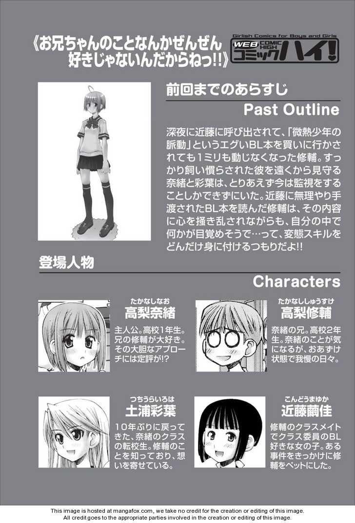 Oniichan no Koto Nanka Zenzen Suki ja Nai n da kara ne 24 Page 1