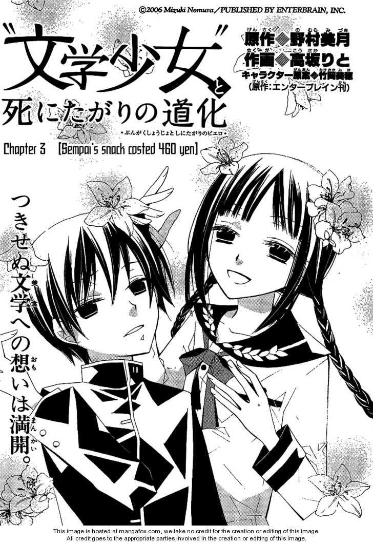 Bungaku Shoujo to Shi ni Tagari no Douke 3 Page 2