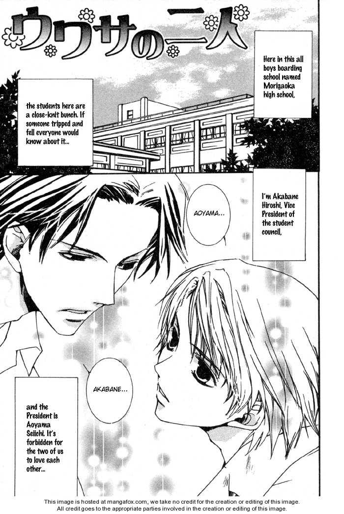 Bokura no Unsei 6 Page 1