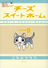Chii's Sweet Home