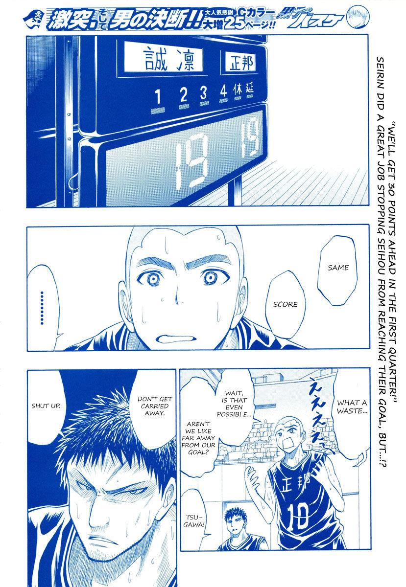 Kuroko no Basket 22 Page 3
