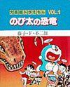 Doraemon Long Stories