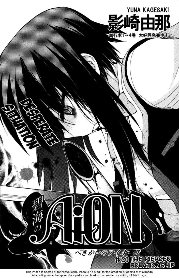 Hekikai no AiON 20 Page 1