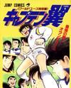 Captain Tsubasa: Saikyo no Teki! Holland Youth