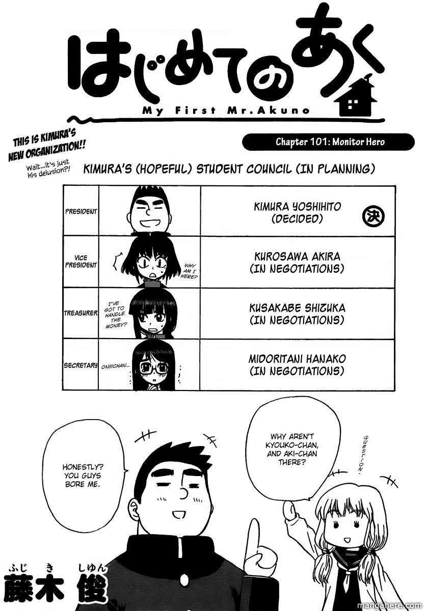 Hajimete no Aku 101 Page 1