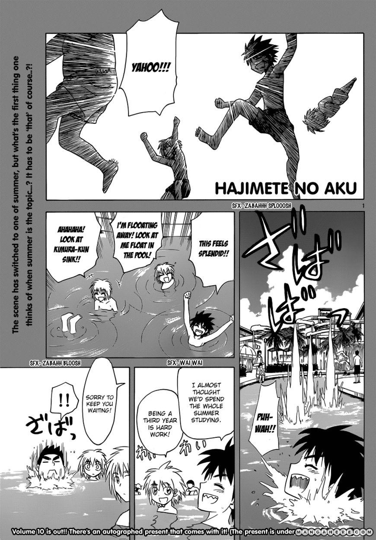 Hajimete no Aku 128 Page 1