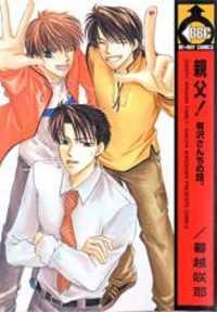 Oyaji! Arisawa-san'chi no Hanashi