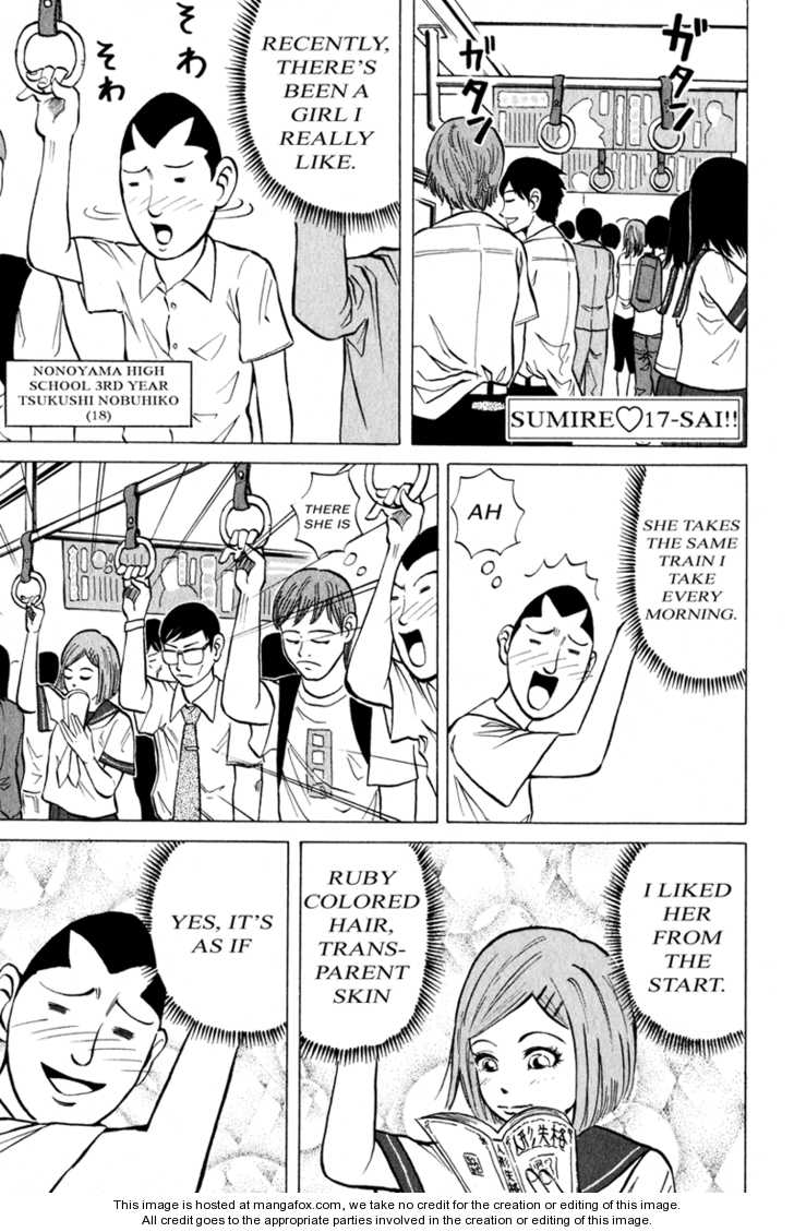 Sumire 17!! 7 Page 1