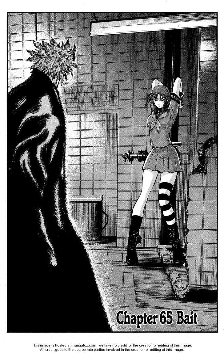 Wolf Guy - Ookami no Monshou 65 Page 3